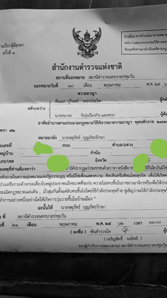 """Convocação de Pai para aparecer em um tribunal de Bangkok. (Foto: Jatupat """"Pai"""" Boonpattararaksa)"""