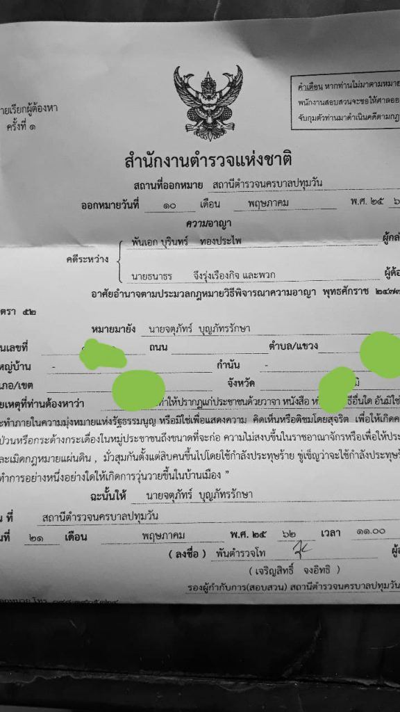 "Pai's summons to appear in a Bangkok court. (Photo: Jatupat ""Pai"" Boonpattararaksa)"