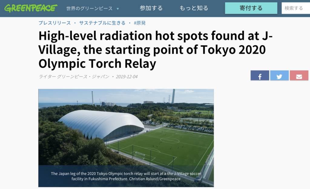 Screenshot of Greenpeace Japan's website.